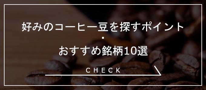 好みのコーヒー豆を探すポイント・おすすめ銘柄10選
