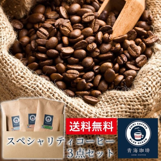 青海珈琲 スペシャルティコーヒー3点セット